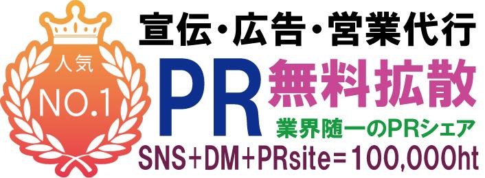 【無料】宣伝PR営業代行なら無料で出来るPRシェアで!業界随一のサービスと内容で提供!